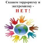 Противодействие терроризму и экстремизму!!!