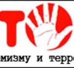 ТЕРРОРИЗМ И ЭКСТРЕМИЗМ!!!