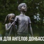 #ЗвонокдляАнгеловДонбасса